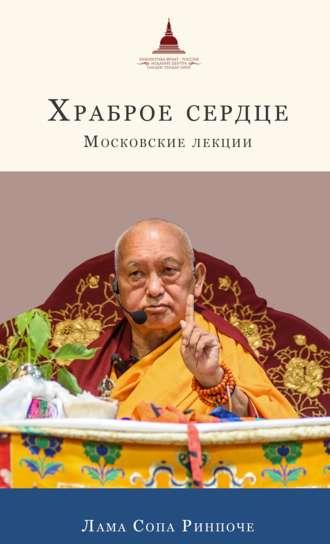 лама Сопа Ринпоче, Храброе сердце. Московские лекции