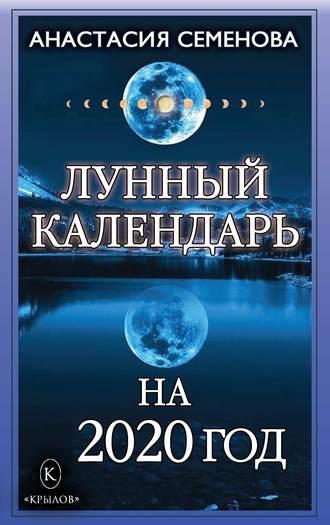 Анастасия Семенова, Лунный календарь на 2020 год