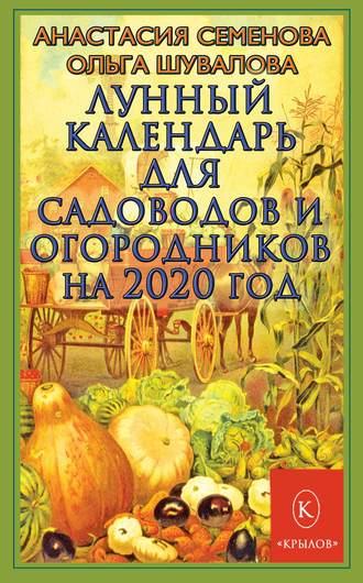 Анастасия Семенова, Ольга Шувалова, Лунный календарь для садоводов и огородников на 2020 год