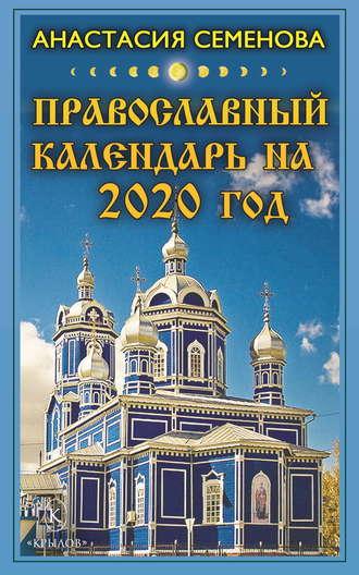 Анастасия Семенова, Православный календарь на 2020 год