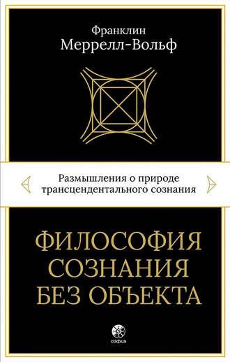 Франклин Меррелл-Вольф, Философия сознания без объекта. Размышления о природе трансцендентального сознания
