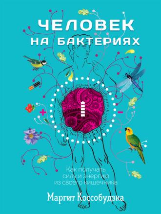 Маргит Коссобудзка, Человек на бактериях. Как получать силу и энергию из своего кишечника