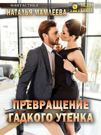 Наталья Мамлеева, Превращение Гадкого утенка