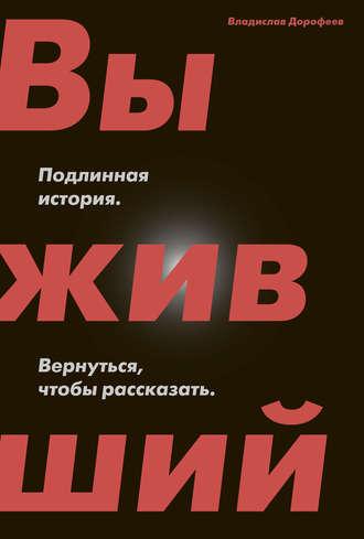 Владислав Дорофеев, Выживший. Подлинная история. Вернуться, чтобы рассказать