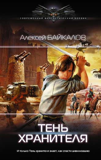Алексей Байкалов, Тень хранителя