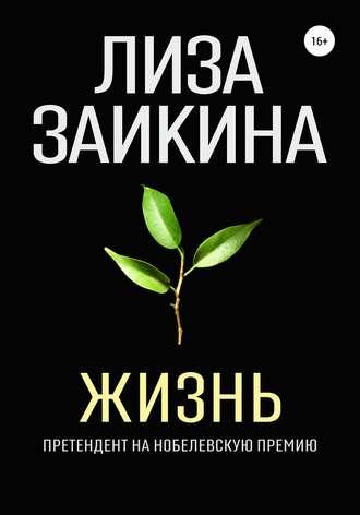 Лиза Заикина, Жизнь