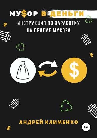 Андрей Клименко, Мусор в деньги: инструкция по заработку на приеме мусора