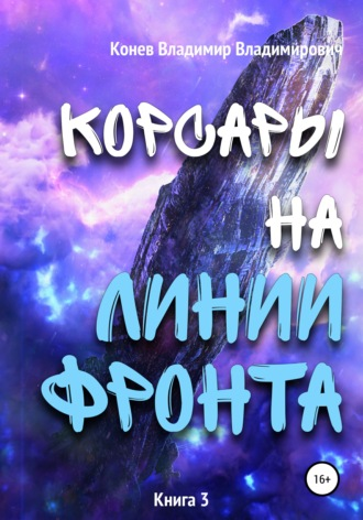 Владимир Конев, Корсары на линии фронта