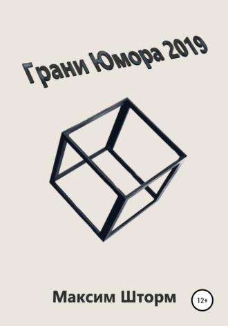Максим Шторм, Грани юмора 2019
