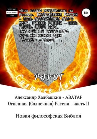 Александр Халбашкин, Огненная (солнечная) Расеия. Часть II. Новая философская библия