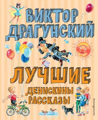 Виктор Драгунский, Лучшие Денискины рассказы