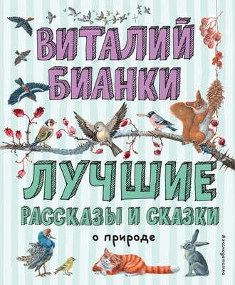 Виталий Бианки, Лучшие рассказы и сказки о природе