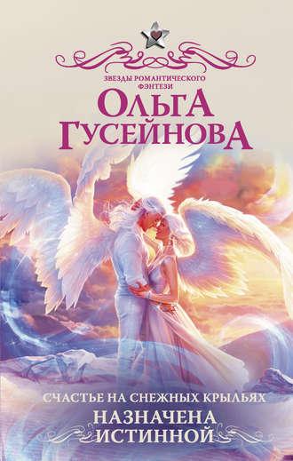 Ольга Гусейнова, Счастье на снежных крыльях. Назначена истинной