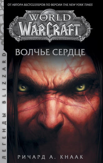 Ричард Кнаак, World of Warcraft. Волчье сердце