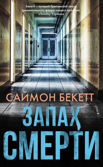 Саймон Бекетт, Запах смерти