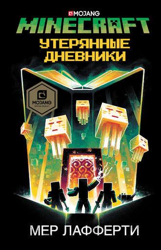 Мер Лафферти, Minecraft: Утерянные дневники