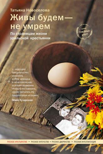 Татьяна Новоселова, Живы будем – не умрем. По страницам жизни уральской крестьянки