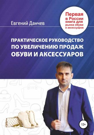 Евгений Данчев, Практическое руководство по увеличению продаж обуви и аксессуаров
