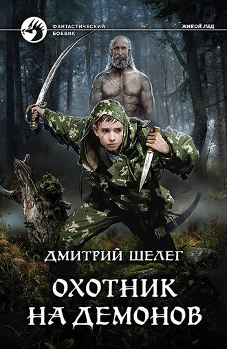Дмитрий Шелег, Охотник на демонов