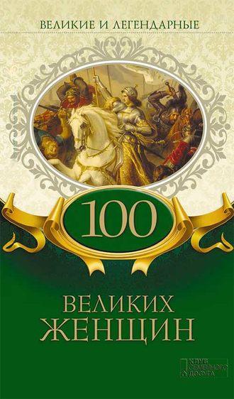 Коллектив авторов, Великие и легендарные. 100 великих женщин