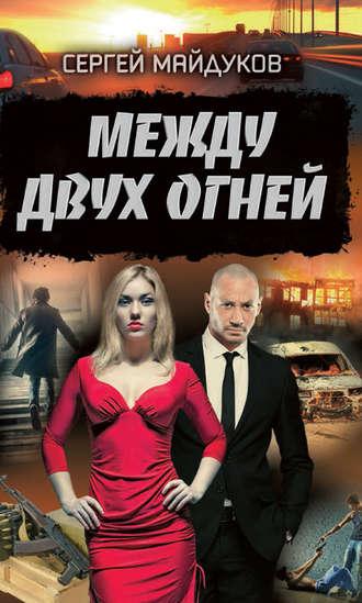 Сергей Майдуков, Между двух огней