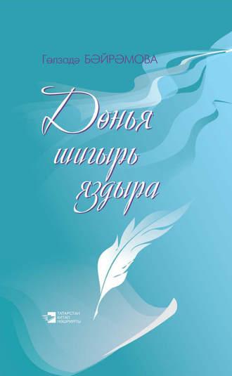 Байрамова Гульзада, Дөнья шигырь яздыра = Жизнь рождает стихи