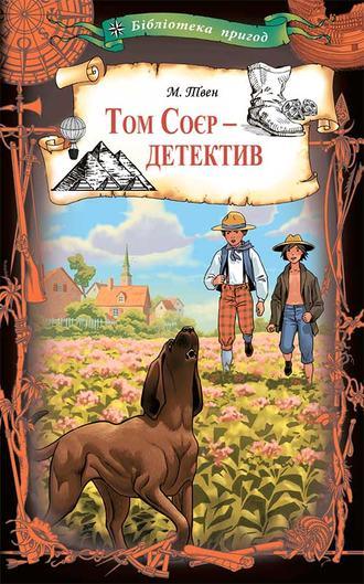 Mark Twain, Том Соєр – детектив