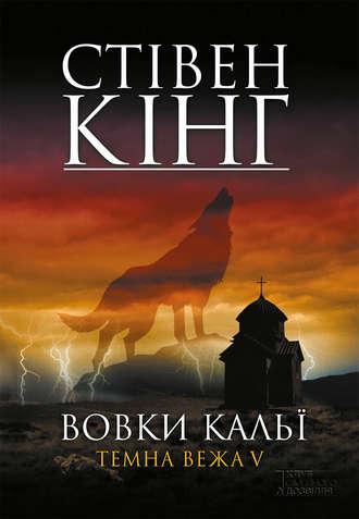 Стівен Кінг, Вовки Кальї: Темна вежа V