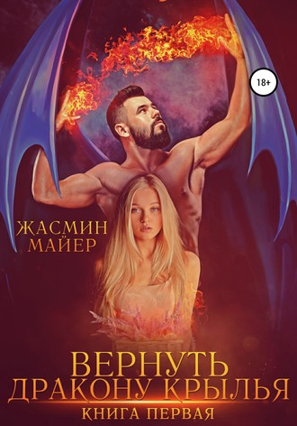 Жасмин Майер, Вернуть дракону крылья. Книга 1