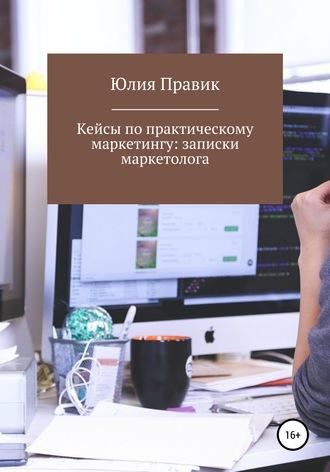 Юлия Правик, Записки маркетолога