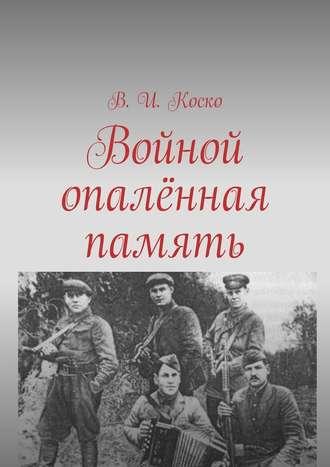 В. Коско, Войной опалённая память