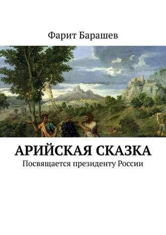 Фарит Барашев, Арийская сказка. Посвящается президенту России