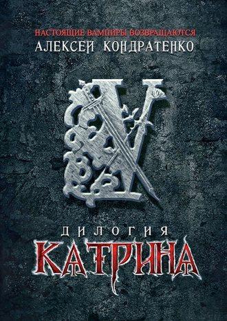 Алексей Кондратенко, КАТРИНА: Дилогия