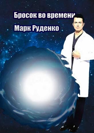 Марк Руденко, Бросок во времени