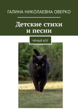 Галина Оверко, Детские стихи ипесни. Черныйкот