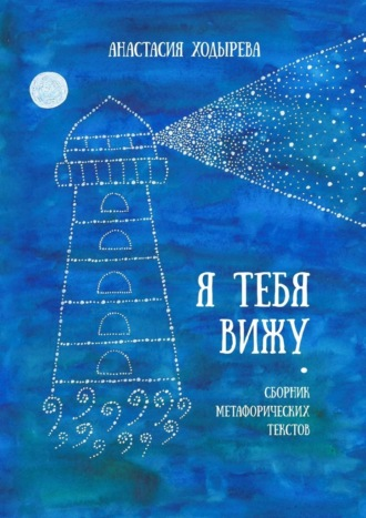 Анастасия Ходырева, Я тебявижу. Сборник метафорических текстов