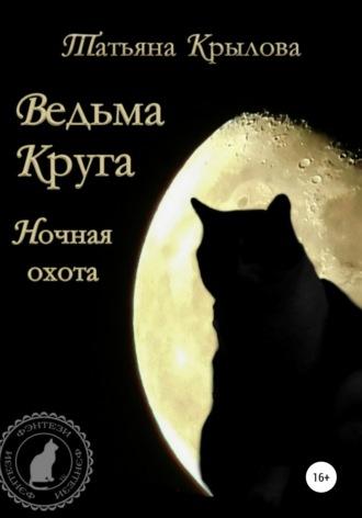 Татьяна Крылова, Ведьма Круга. Ночная охота
