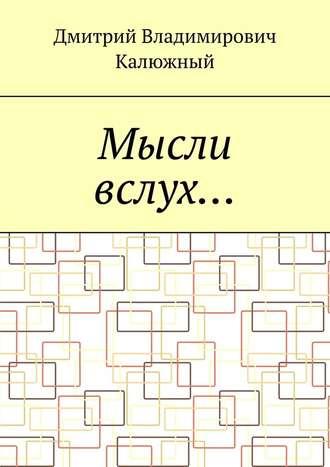 Дмитрий Калюжный, Мысли вслух…