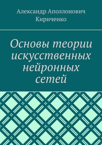 Александр Кириченко, Основы теории искусственных нейронных сетей