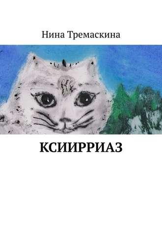 Нина Тремаскина, КсиИрриАз