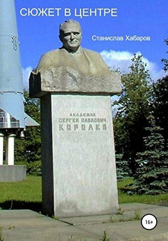 Станислав Хабаров, Сюжет в центре