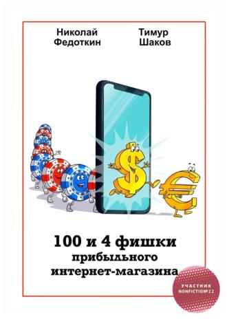 Николай Федоткин, Тимур Шаков, 100и4фишки прибыльного интернет-магазина