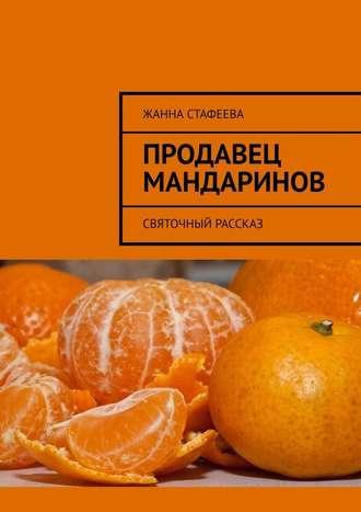 Жанна Стафеева, Продавец мандаринов. Святочный рассказ