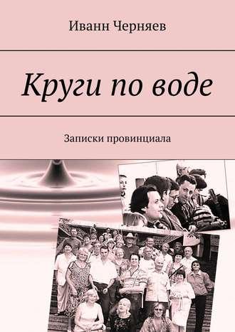 Иванн Черняев, Круги поводе. Записки провинциала