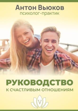 Антон Вьюков, Руководство ксчастливым отношениям