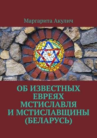 Маргарита Акулич, Обизвестных евреях Мстиславля иМстиславщины (Беларусь)