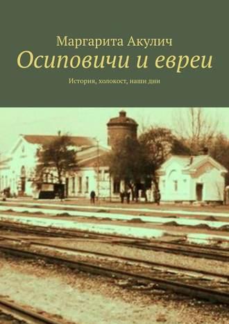Маргарита Акулич, Осиповичи иевреи. История, холокост, наши дни