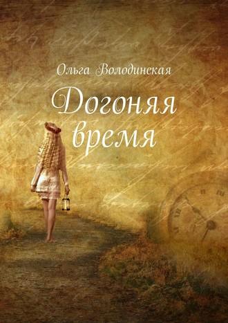 Ольга Володинская, Догоняя время