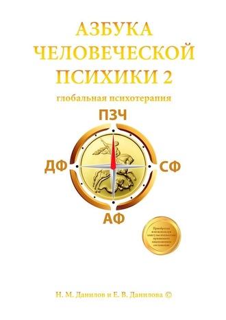 Никита Данилов, Екатерина Данилова, Азбука человеческой психики–2. Глобальная психотерапия