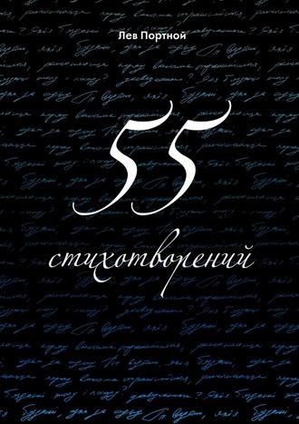 Лев Портной, 55стихотворений